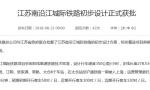 好消息!苏南沿江城际铁路初步设计正式获批 共设8站