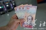 财经观察:委内瑞拉货币改革能否稳定经济