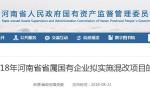 国企改革再加速 河南确定27个国企混改项目
