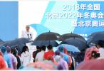 北京冬奥会无障碍指南发布 力求保证残障人士的安全和尊严
