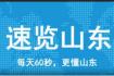 【速览山东】山东试点农村集体产权制度改革