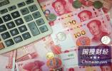 人民日报:加强国有企业资产负债约束正当其时
