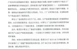 2毛1斤烂苹果做果汁?!青岛海升果业工厂总经理被免职!