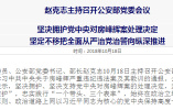 公安部部長趙克志:堅決擁護黨中央對房峰輝案處理決定