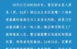 重庆一男子因抢座持刀行凶致1死8伤 已被警方刑拘