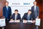 吉利集团有限公司与戴姆勒出行服务有限责任公司组建高端专车出行合资公司