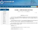 缅北发生武装冲突 外交部20个月内第6次提醒中国公民暂勿前往