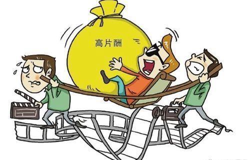 """广电总局发布""""限薪令"""":严控片酬 严打收视率造假"""