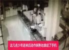 """8个少年偷172部手机 监控前学""""僵尸跳""""庆祝"""