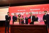格力明珠産業學院今日成立 創新驅動發展再添人才保障