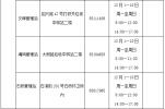 杭州明年上半年停车包月已开始申请 还能线上缴费