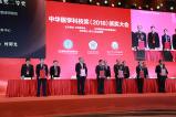 扬子江药业积极投身医学科技进步 连续18年独家支持中华医学科技奖
