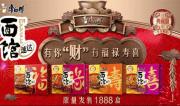 """一碗面新说""""福禄寿喜"""",康师傅弘扬中华饮食文化"""