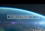 新華社民族品牌工程相冊(2018)