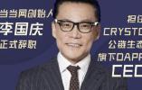 李国庆离开当当网将开始二次创业 20年来的风雨和浮沉!