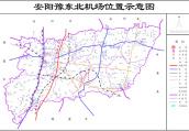 安阳豫东北机场项目选址意见书批前公示 占地约166公顷