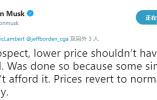特斯拉降价被喷 马斯克发推回怼:涨价时咋不见你要补差价呢?!