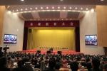 浙江召开教育大会 规划部署教育现代化建设
