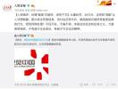 """""""重罚""""30万 视觉中国的事儿完了吗?"""