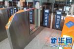 张家口汽车站将安装使用实名制查验检票闸机