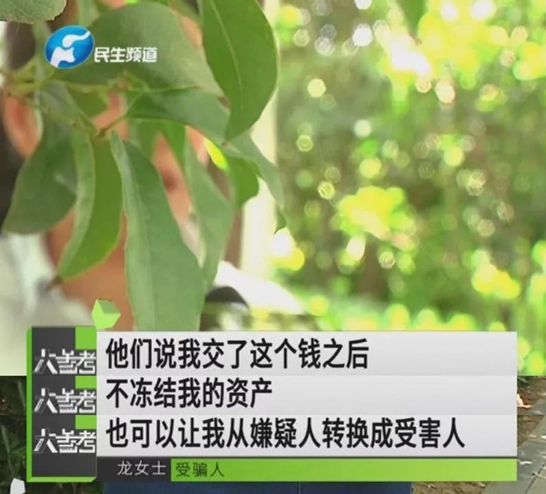 """郑州女子家中休息突然接到""""警官""""来电 损失近10万元"""