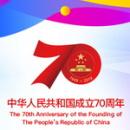 建国70周年国庆