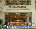 【在习近平新时代中国特色社会主义思想指引下——新时代 新作为 新篇章】我国扩大开放 外资看好中国未来