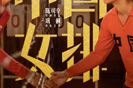 """彭昱畅出演陈忠和 《中国女排》曝""""和平""""海报"""