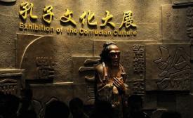 国家博物馆举办孔子文化展