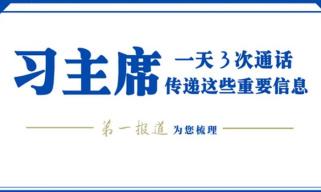 一天3次通话,习主席密集发出团结合作的中国倡议