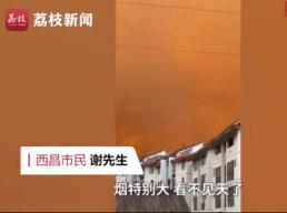四川凉山山火已致19人遇难:18名打火队员 1名当地向导