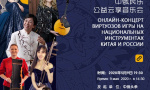 """河北省民乐组合""""燕赵弦韵""""出席中俄民乐公益云享音乐会?"""