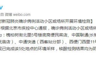 北京西城区对确诊病例活动小区环境检测 结果均为阴性