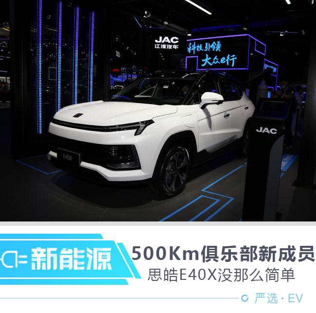 续航500公里/纯电SUV 思皓E40X没那么简单