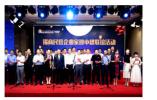 郵儲銀行無錫市分行聯合市民營企業家協會舉辦中秋聯誼活動
