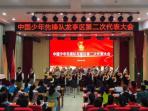 中国少年先锋队龙亭区第二次代表大会召开