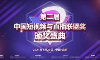 """第二届中国短视频与直播联盟奖盛""""势""""来袭,见证短视频、直播巅峰荣耀!"""