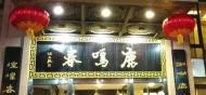鹿鸣春饭店