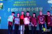 中国红基会启动牛奶捐赠活动 10个贫困县区获赠20万提学生奶