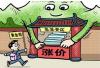 发改委、旅游局:政府定价景区一年内门票不得涨价
