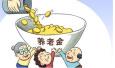 郑州上调养老保险基础养老金 每人每月能上调两元