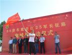 河南商城:喜迎建党百年 百辆房车重走长征路