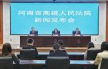 河南高院通报2020年全省法院知识产权司法保护工作情况 商业诋毁纠纷案引起广泛关注