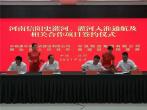 史灌河、灌河入淮通航及相关合作项目签约仪式在商城县举行