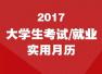 2017河北大学生考试、就业日历!