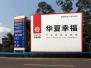 PPP模式领路人迎收获期 千亿新兵华夏幸福:去年净利预计增3-4成 | 时代 推广