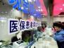 广东省大部分地市已联入异地医保即时结算系统