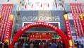 中国画名家邀请展亮相昔阳红叶文化节