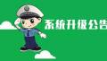 4月22日、23日 沈阳交管系统升级停办相关业务