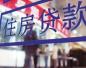 沈阳银行收紧外地人买房贷款 贷款买房要注意这6点